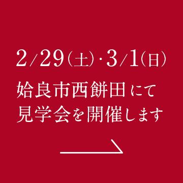 2/29(土)・3/1(日)姶良市西餅田にて見学会を開催します