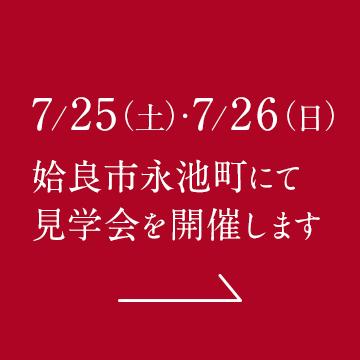 7/25(土)・7/26(日)姶良市永池町にて見学会を開催します