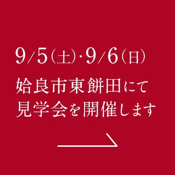 9/5(土)・9/6(日)姶良市東餅田「東の家」にて見学会を開催します